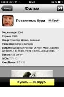 Приложение Aikino для iOS