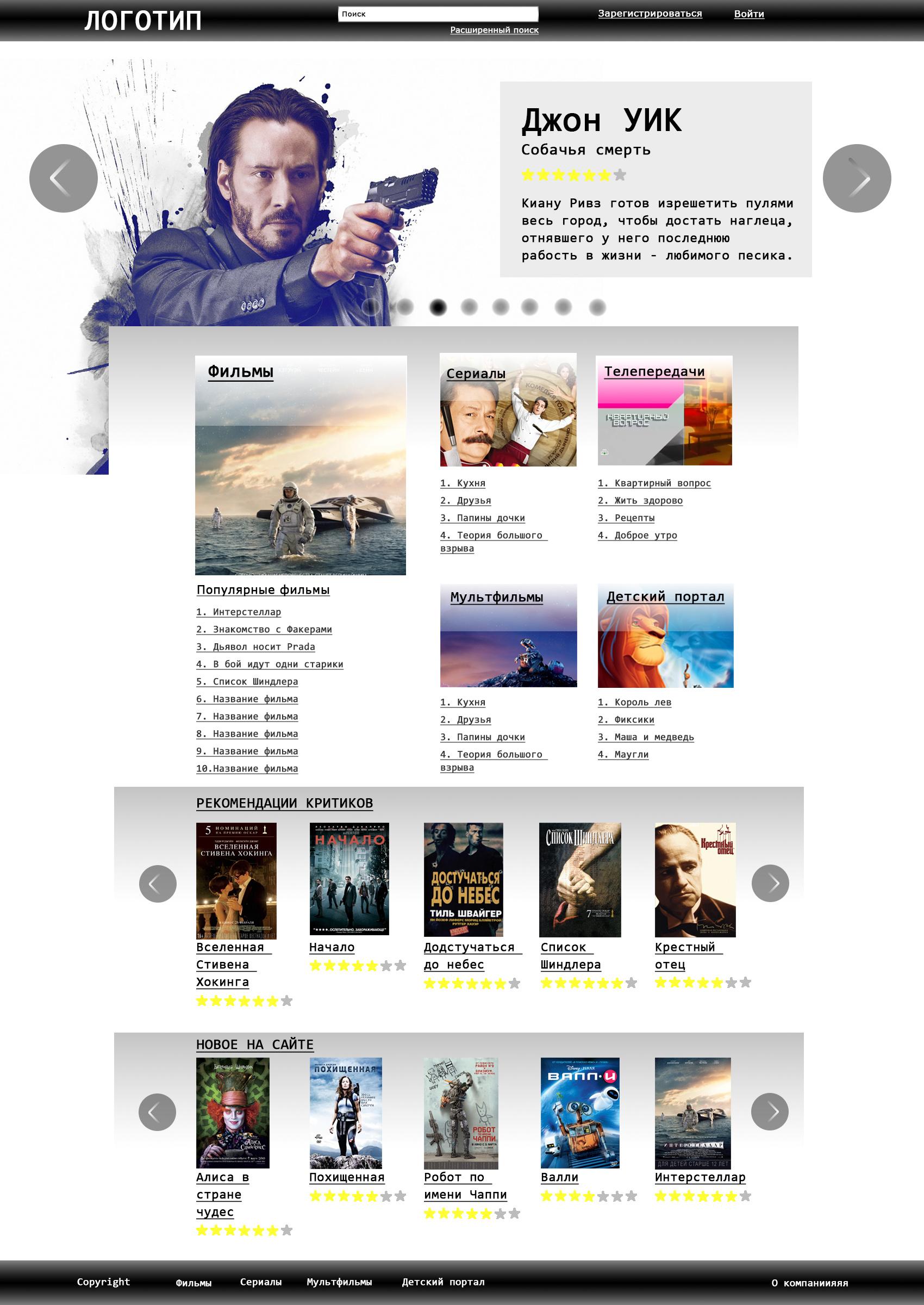 Дизайн для онлайн-кинотеатра фото f_8925527ffa7d17f1.jpg