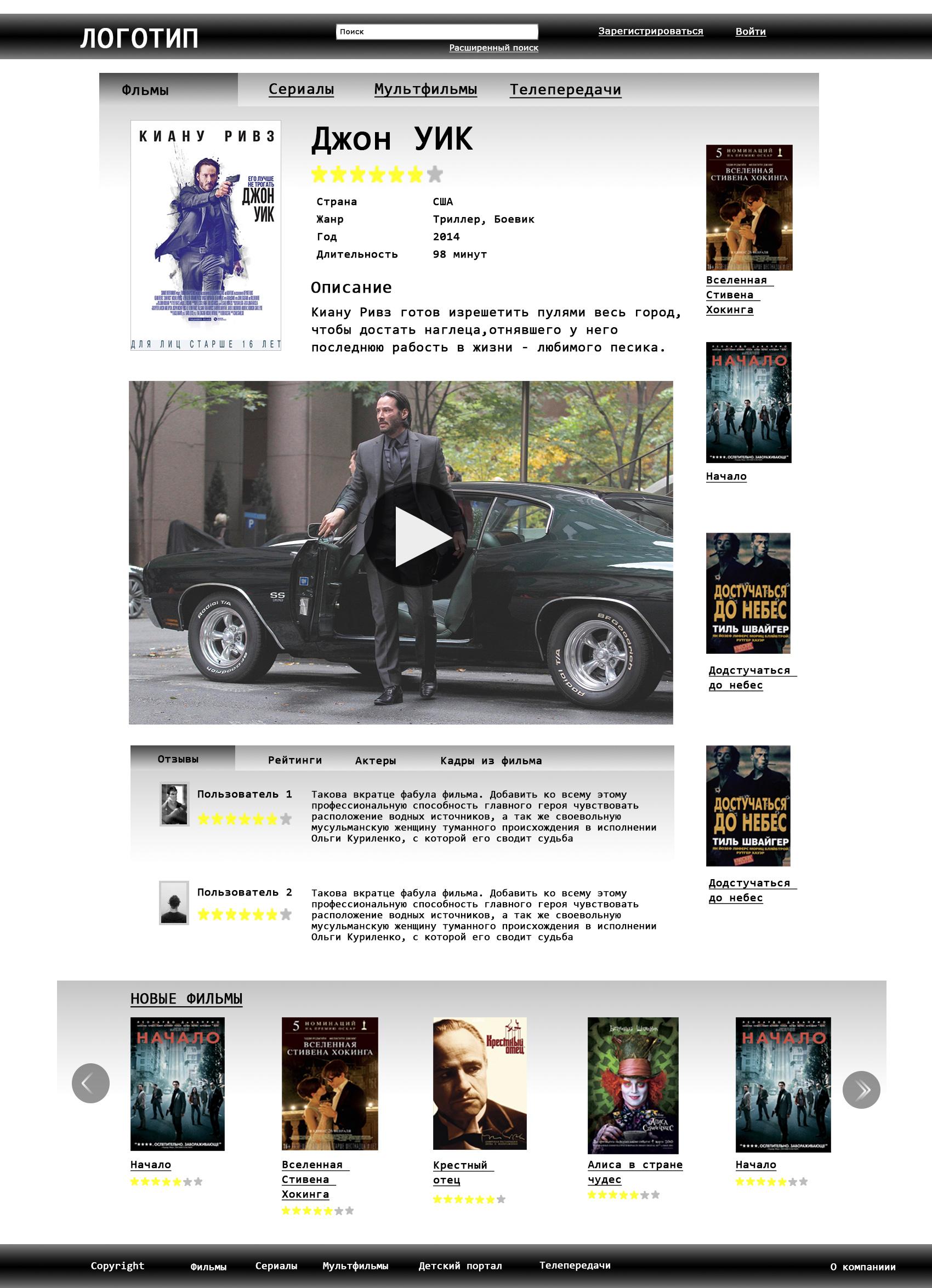 Дизайн для онлайн-кинотеатра фото f_9925527ffaee6cf2.jpg