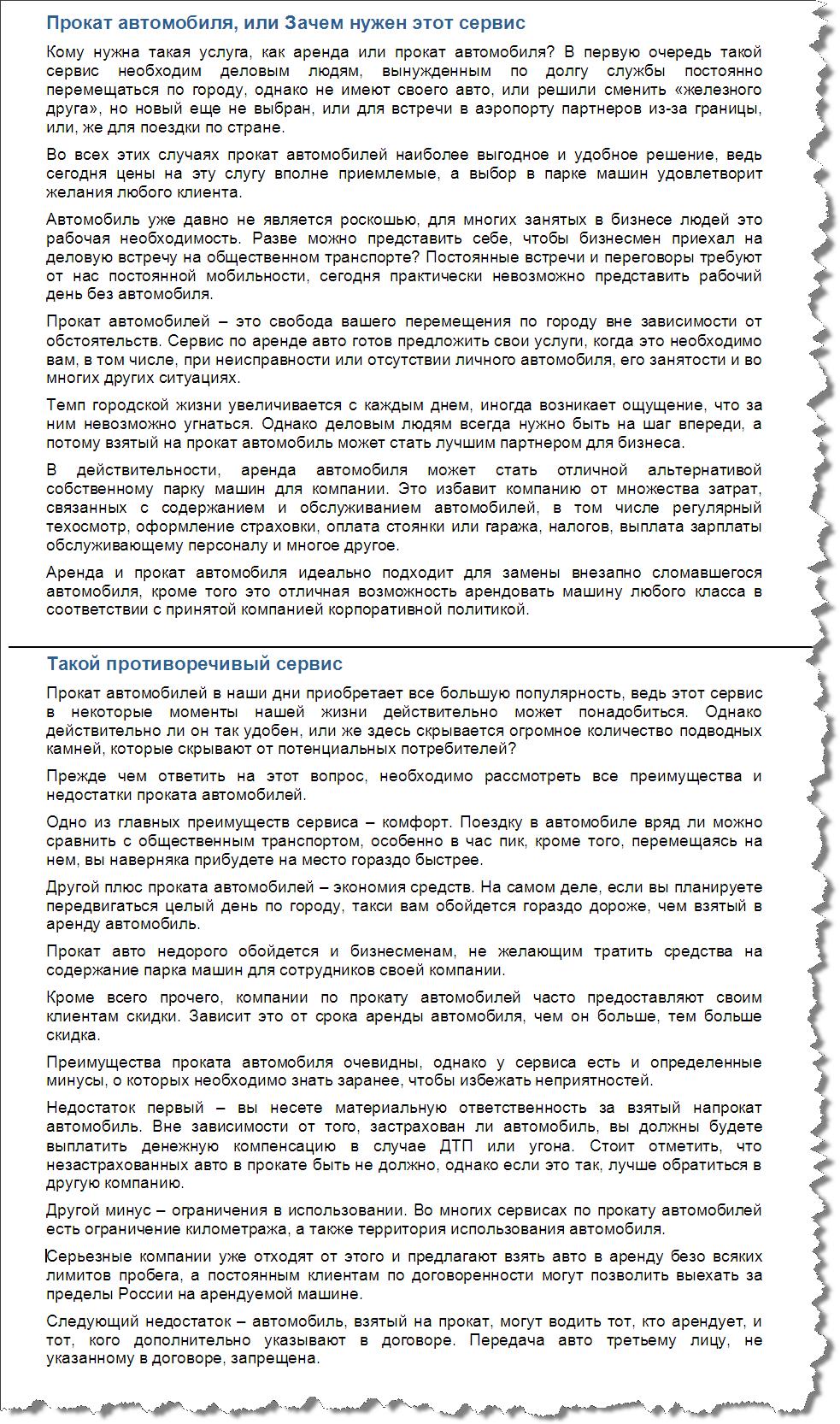 Статьи для сайта avtokoleco.ru