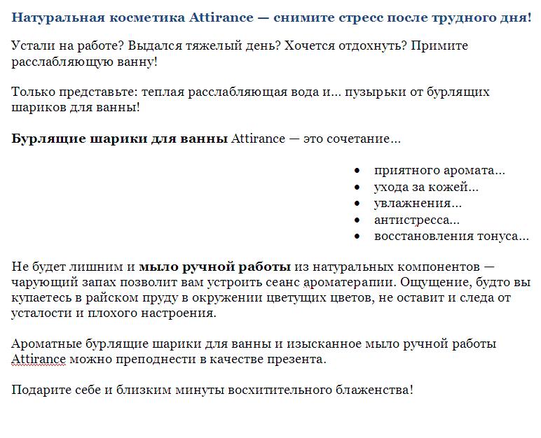 Описание категории для ИМ (бурлящие шарики и мыло ручной работы)