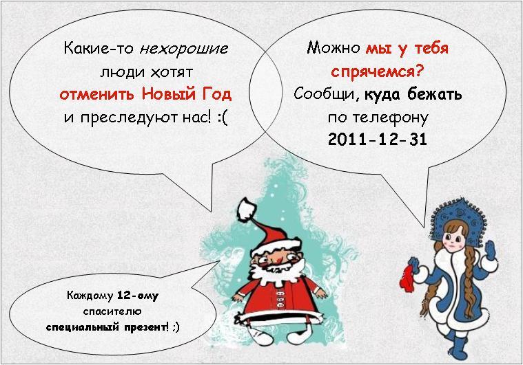 Объявление (продажа услуг Деда Мороза и Снегурочки)