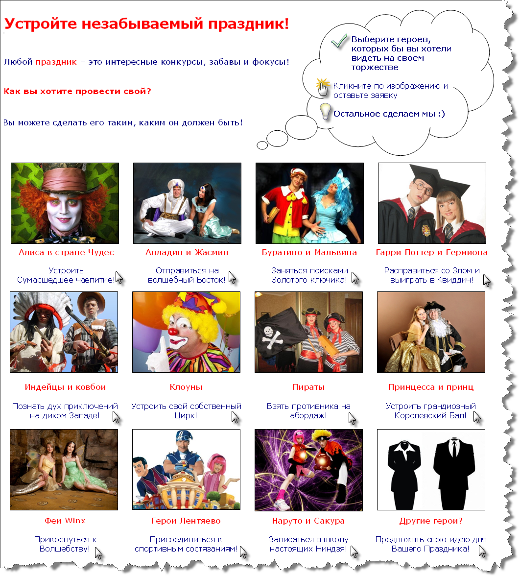 Посадочная страница (landing page) услуги аниматоров