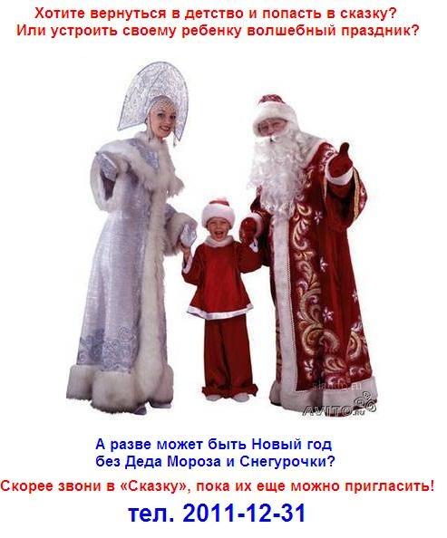 Объявление (вызов Деда Мороза и Снегурочки)