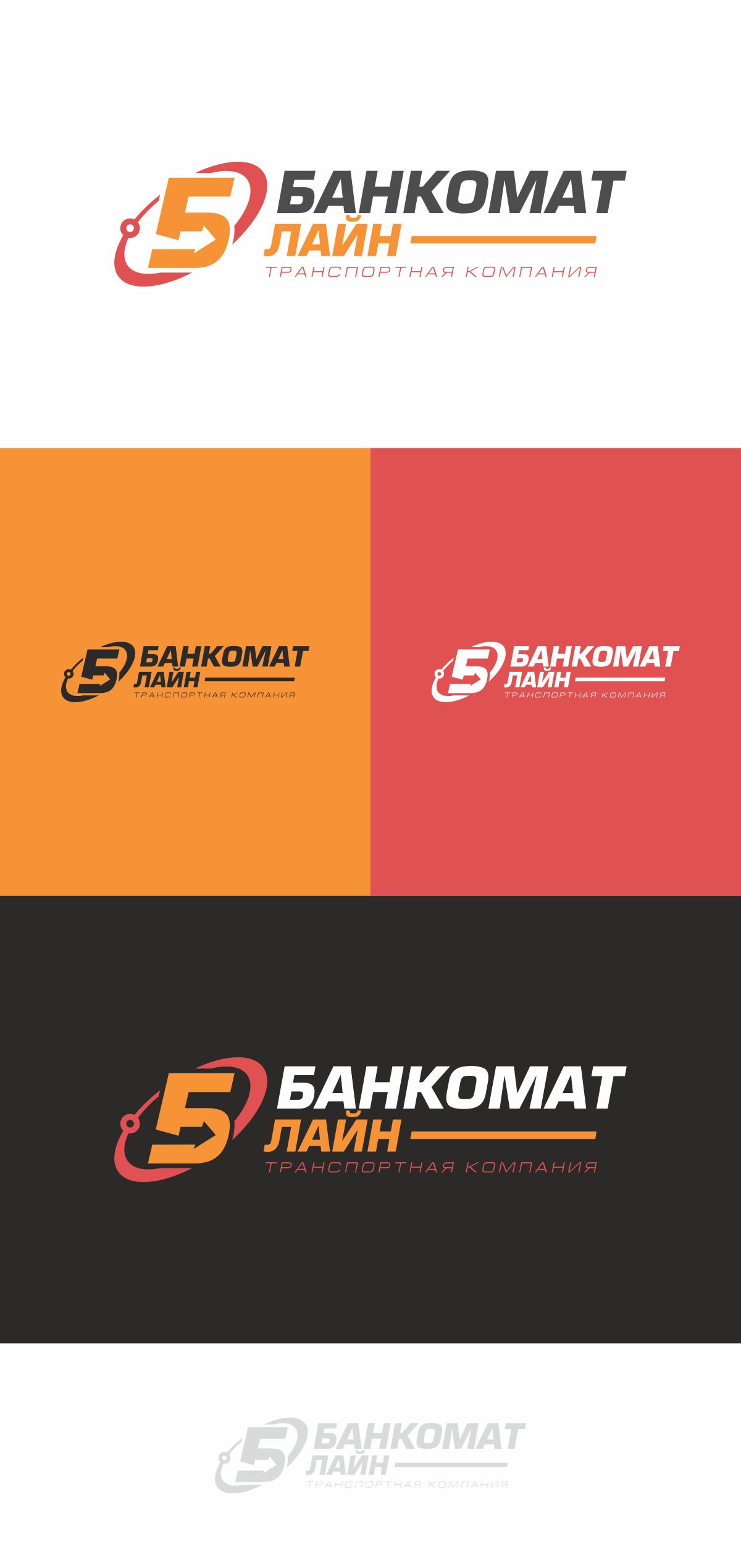 Разработка логотипа и слогана для транспортной компании фото f_030588f4f12d0c5d.jpg