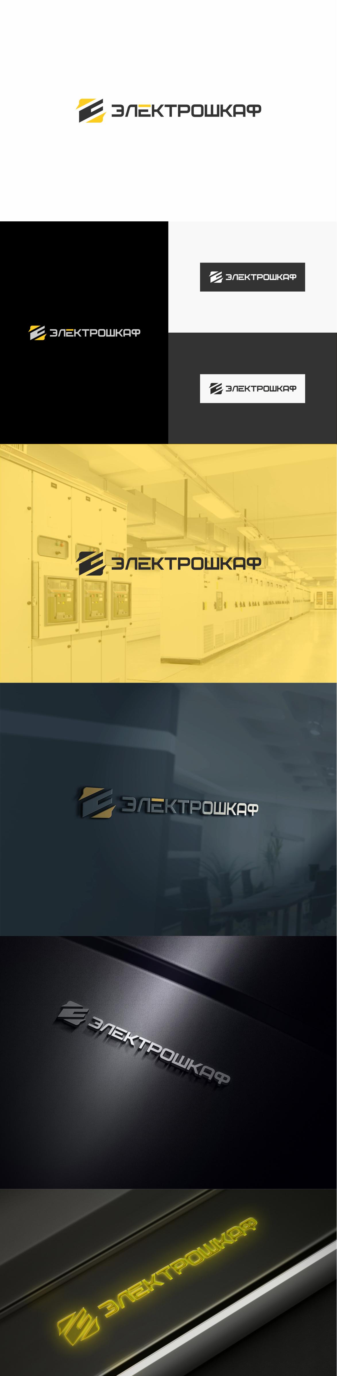 Разработать логотип для завода по производству электрощитов фото f_1585b71b71a2c7f8.jpg