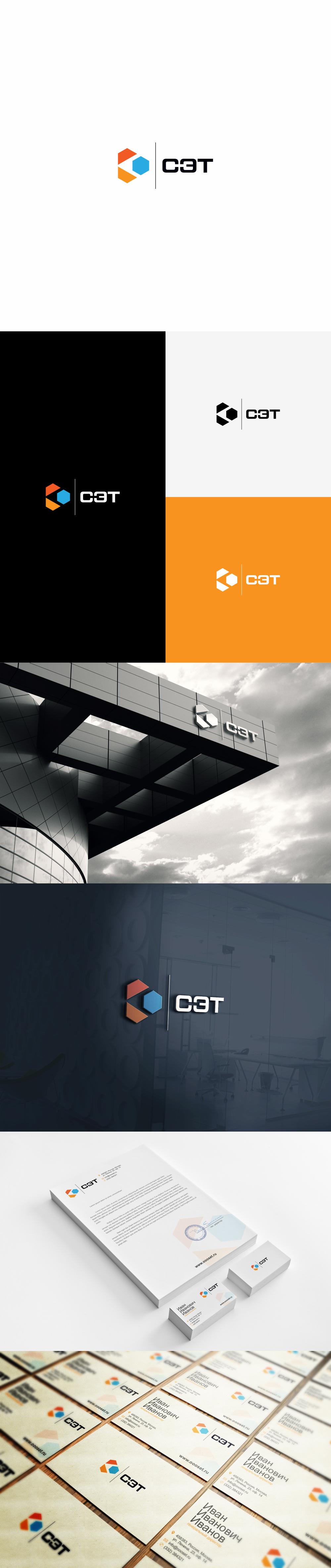 Срочно! Дизайн логотипа ООО «СЭТ» фото f_2585d530a24e011e.jpg