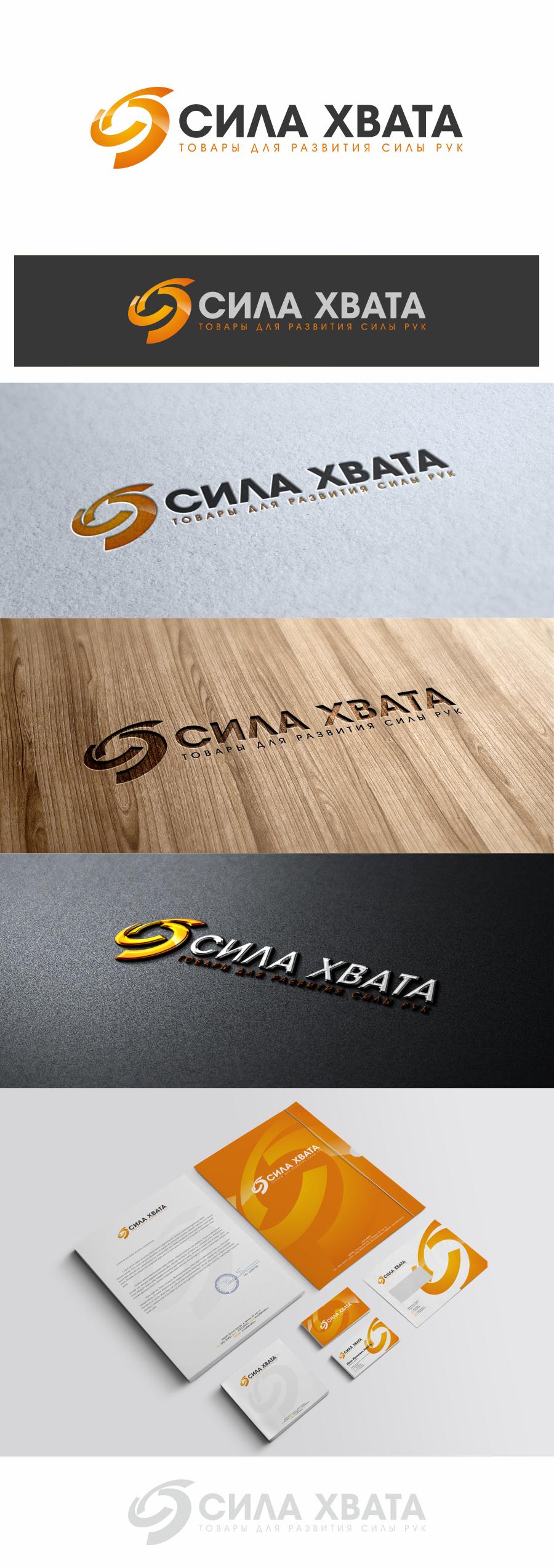 """Разработка логотипа и фирм. стиля для ИМ """"Сила хвата"""" фото f_35451311ce996d61.jpg"""