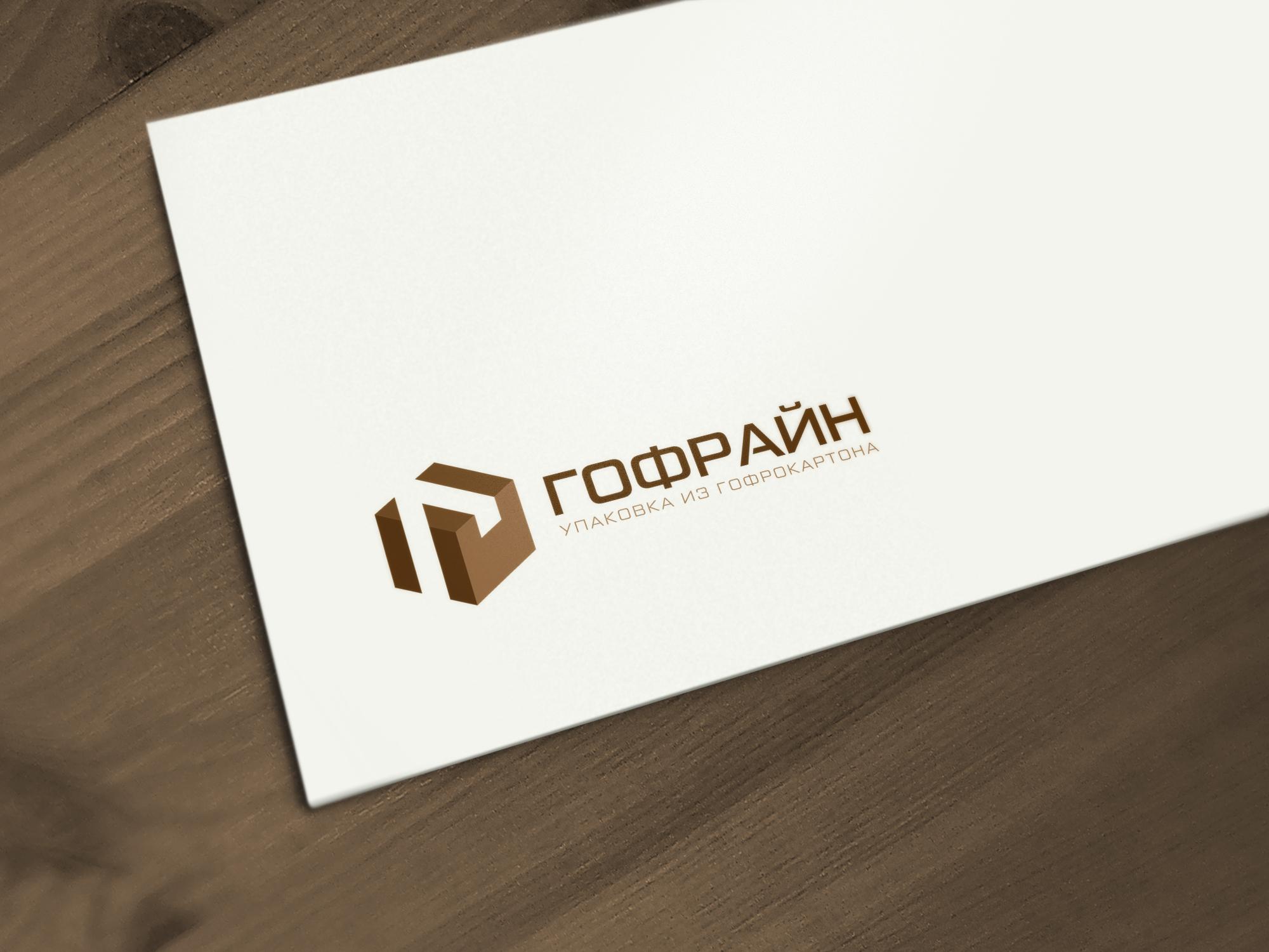 Логотип для компании по реализации упаковки из гофрокартона фото f_4035cdc30d69964a.jpg