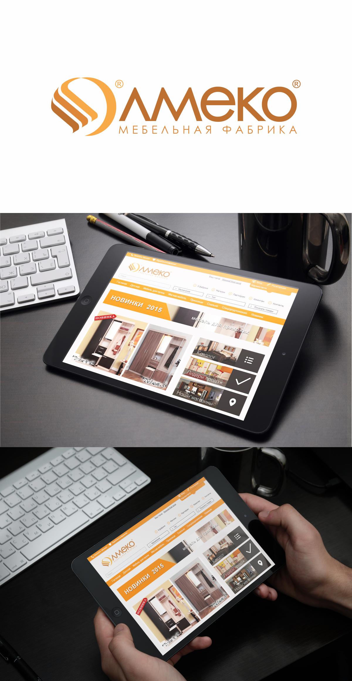 Ребрендинг/Редизайн логотипа Мебельной Фабрики фото f_4835491be062747e.jpg
