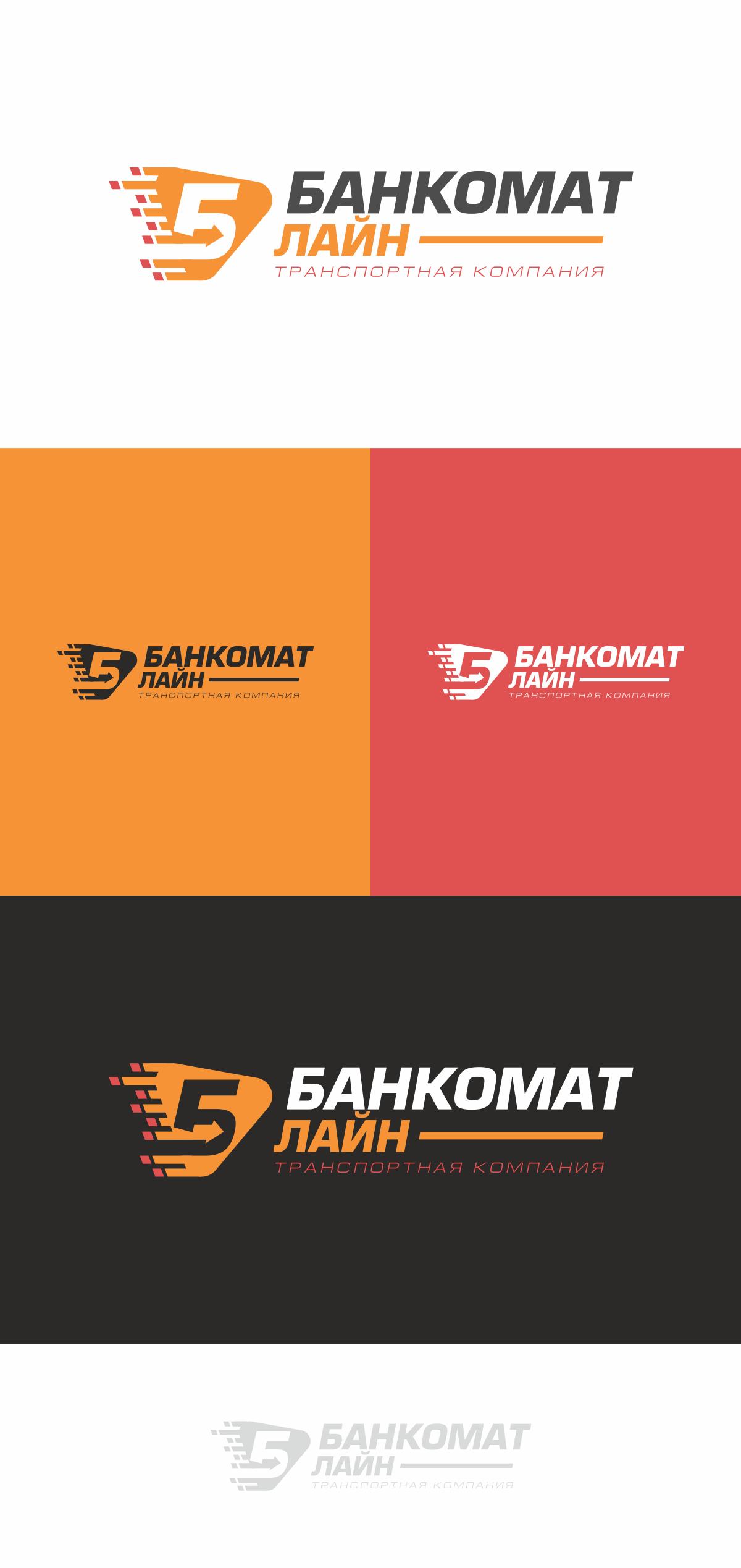 Разработка логотипа и слогана для транспортной компании фото f_536588f4f1923d79.jpg