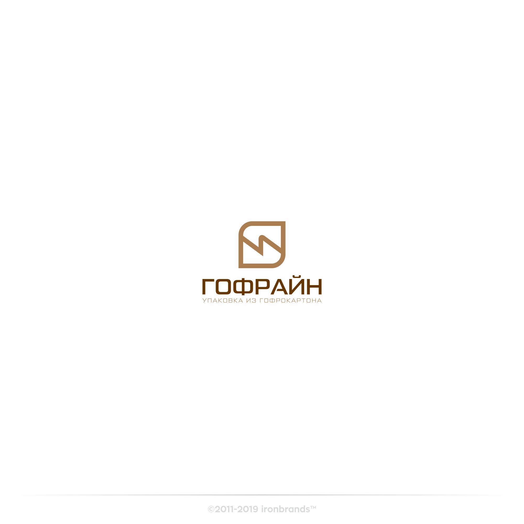 Логотип для компании по реализации упаковки из гофрокартона фото f_5745ce7d5483584f.jpg