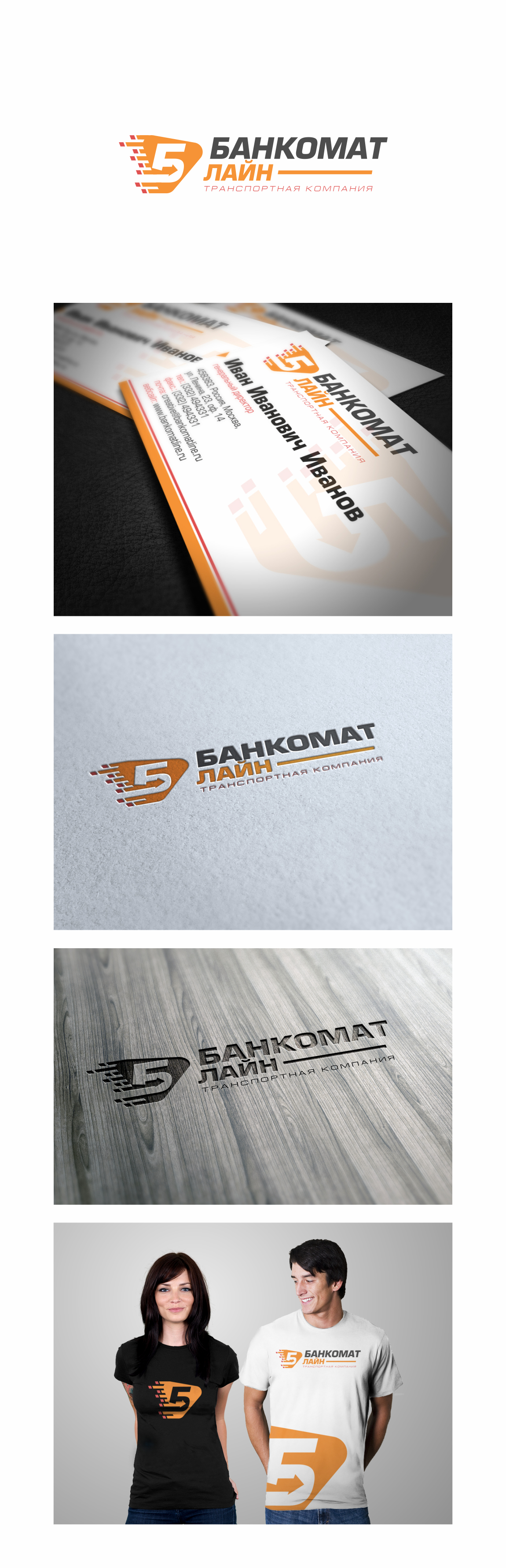 Разработка логотипа и слогана для транспортной компании фото f_592588f4f1eb45d9.jpg