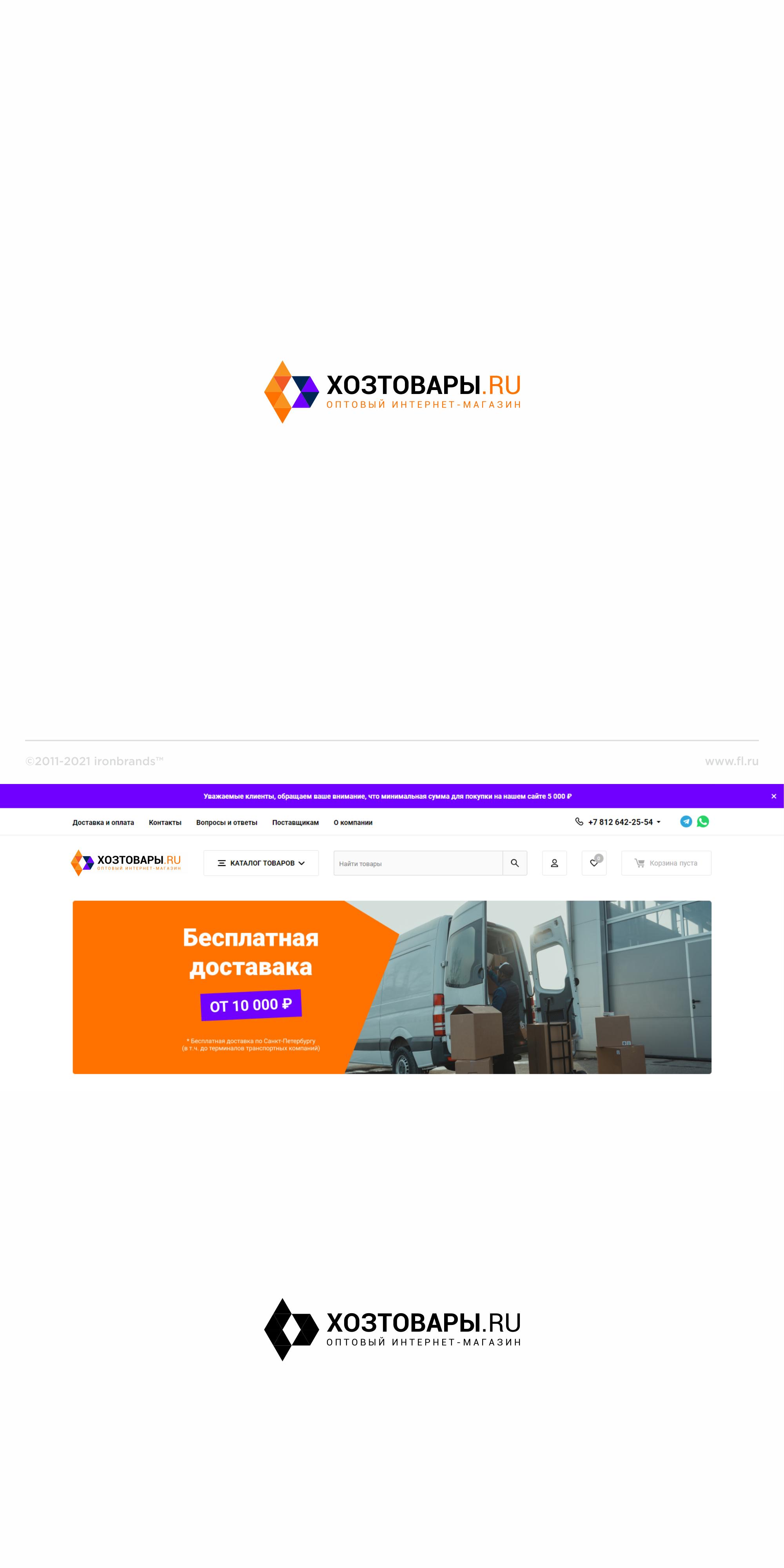 Разработка логотипа для оптового интернет-магазина «Хозтовары.ру» фото f_611607eab0aa0bb4.jpg