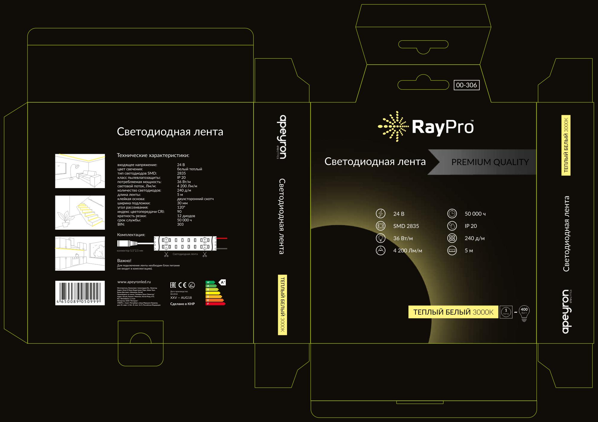 Разработка логотипа (продукт - светодиодная лента) фото f_6995bc390f9cdfb5.jpg