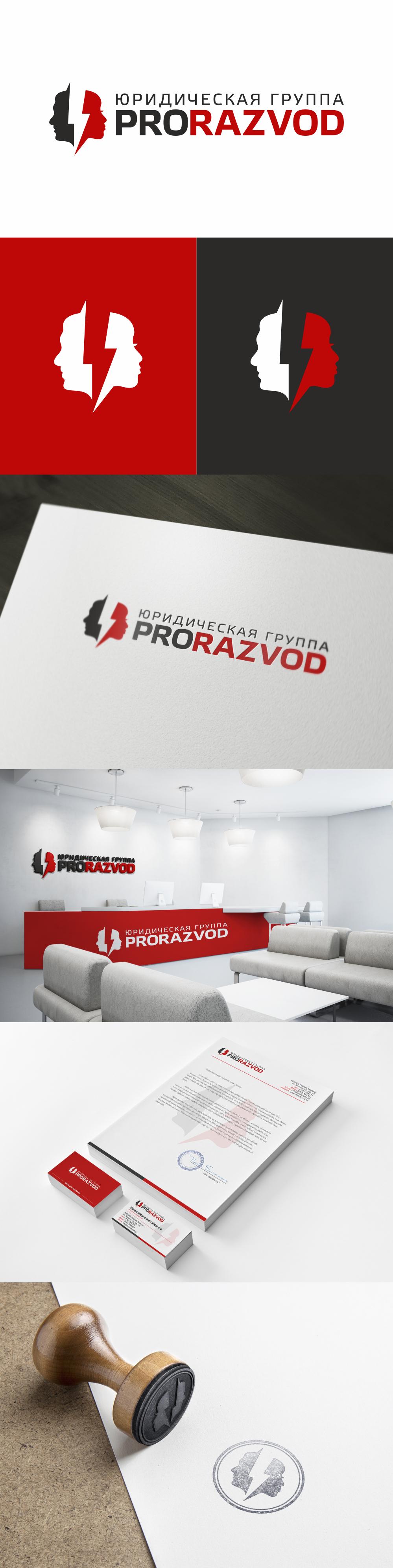 Логотип и фирм стиль для бракоразводного агенства. фото f_76358768cd79e667.jpg