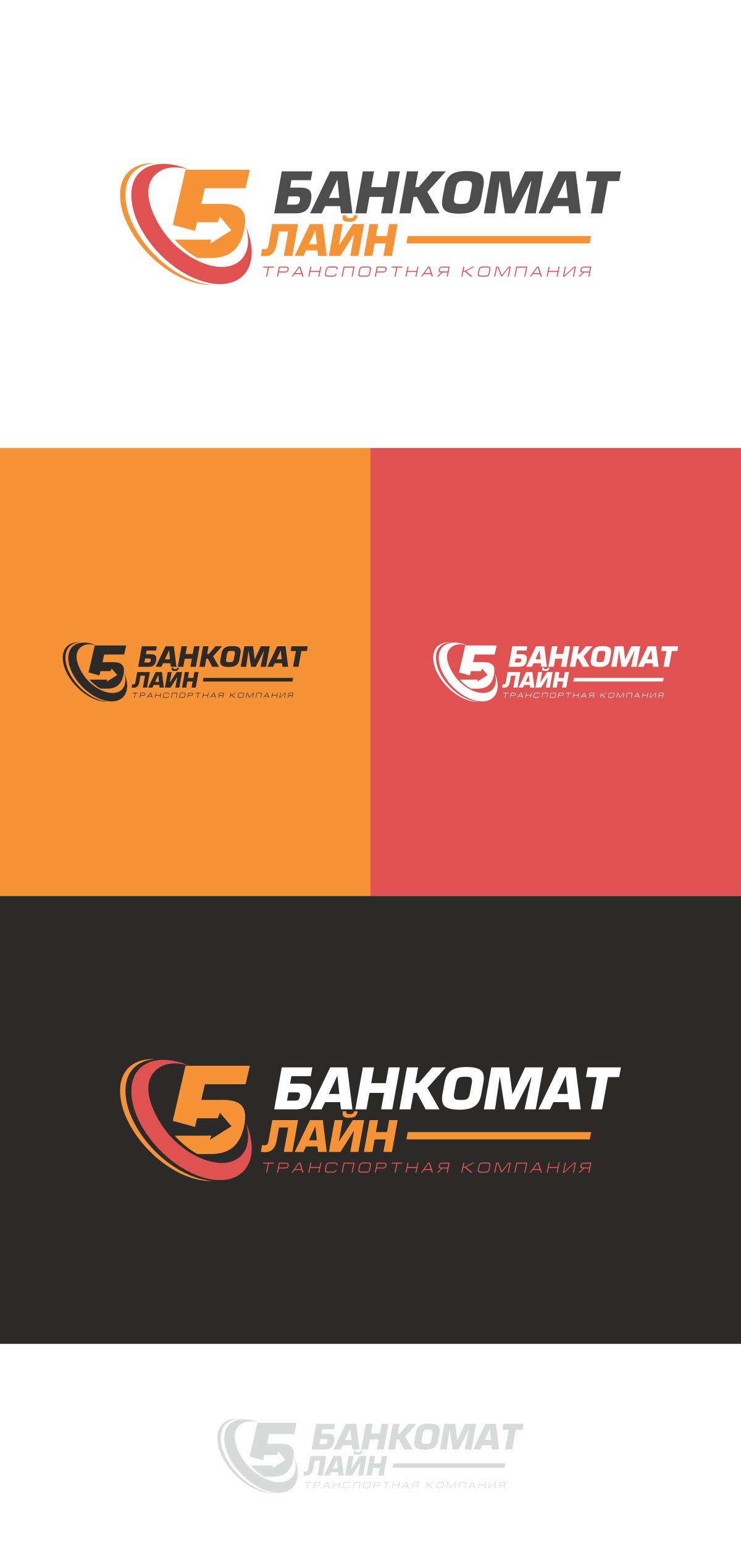 Разработка логотипа и слогана для транспортной компании фото f_776588f4f166c33b.jpg