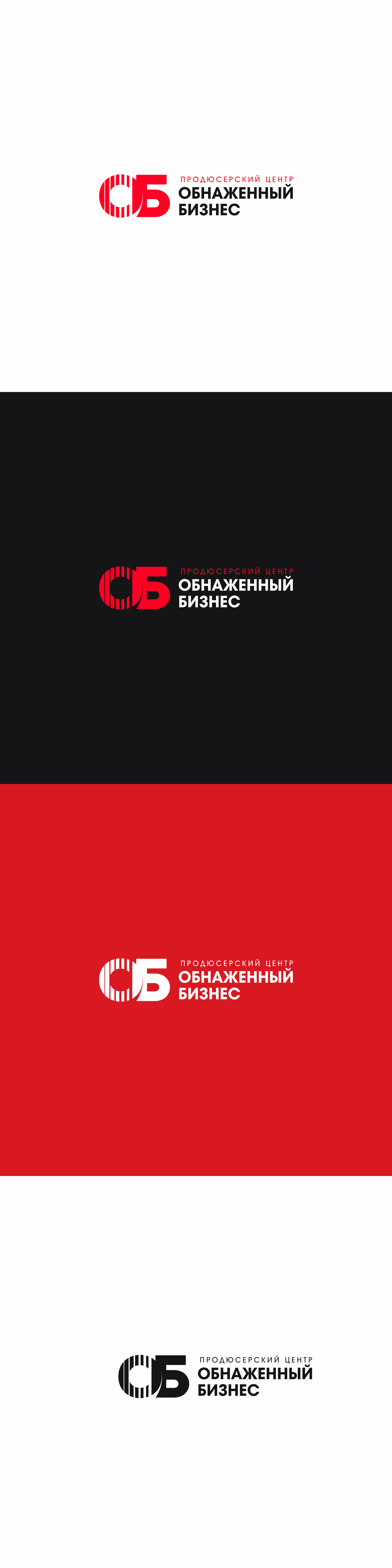 "Логотип для продюсерского центра ""Обнажённый бизнес"" фото f_9185ba21f4d8e85c.jpg"
