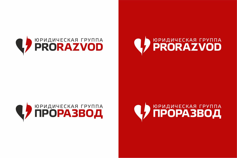 Логотип и фирм стиль для бракоразводного агенства. фото f_9265877d42715dee.jpg