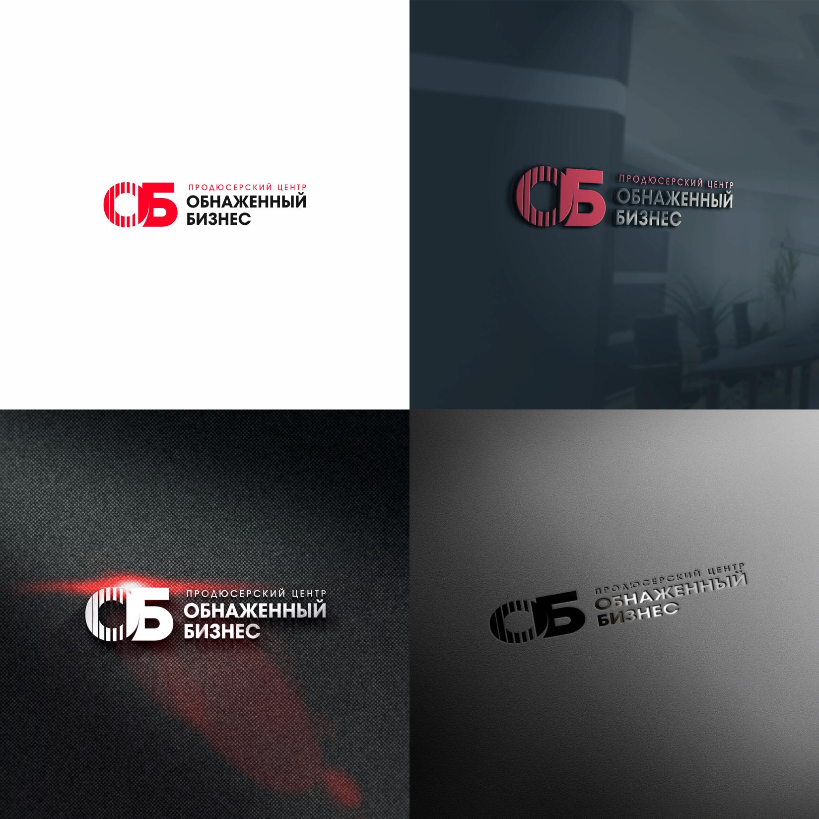 """Логотип для продюсерского центра """"Обнажённый бизнес"""" фото f_9445ba223be6b9b8.jpg"""