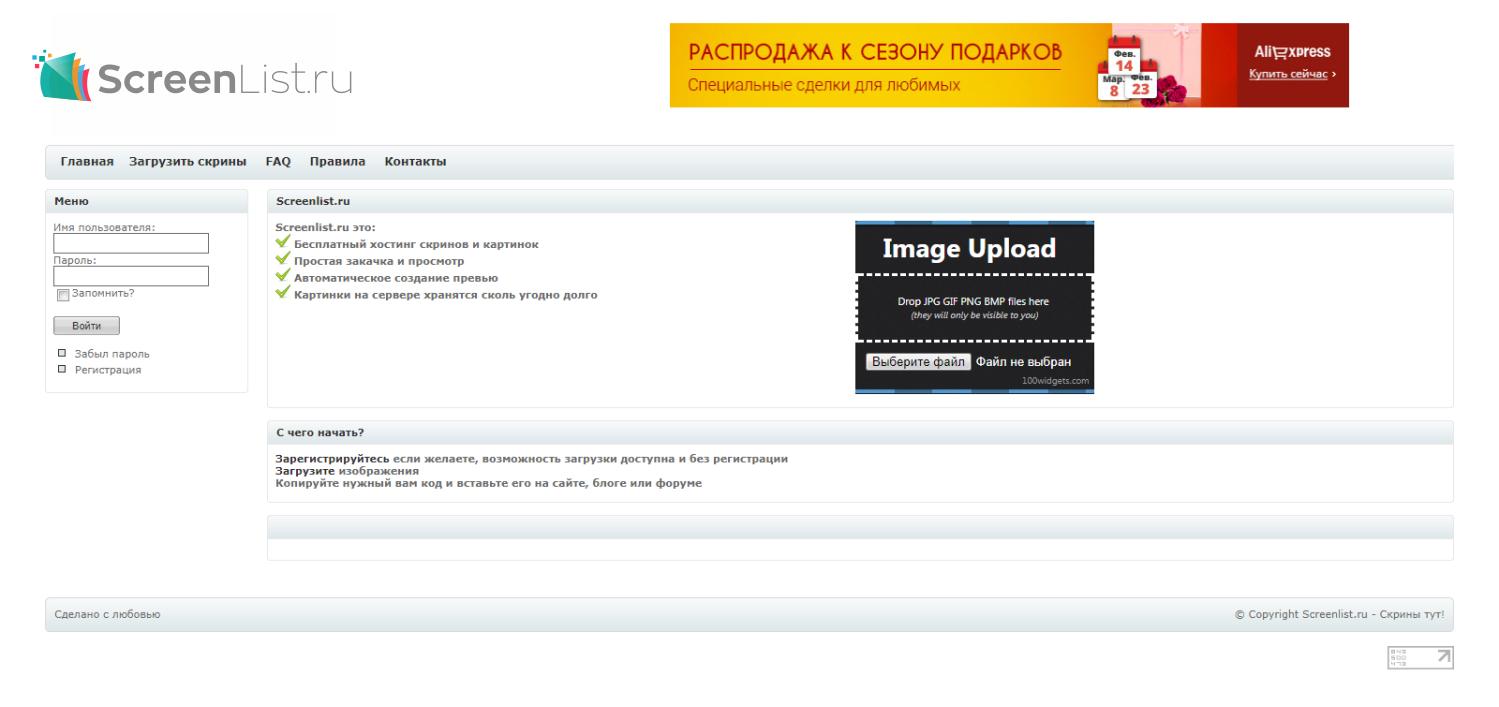 Безлимитный фотохостинг ScreenList.ru требует новый дизайн фото f_94759c950270cac9.jpg