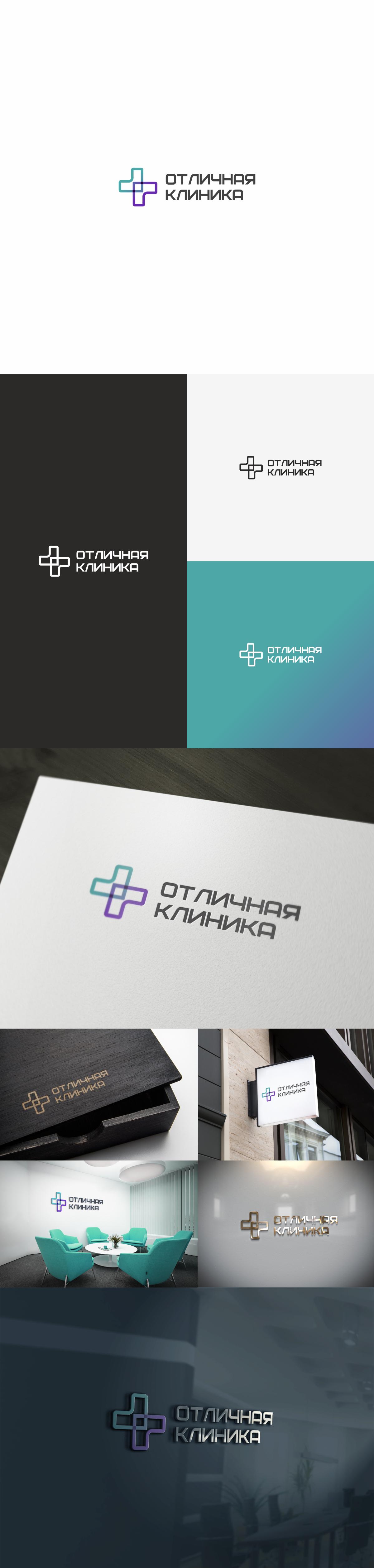 Логотип и фирменный стиль частной клиники фото f_9875c93c606b5aab.jpg