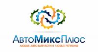 АвтоМиксПлюс