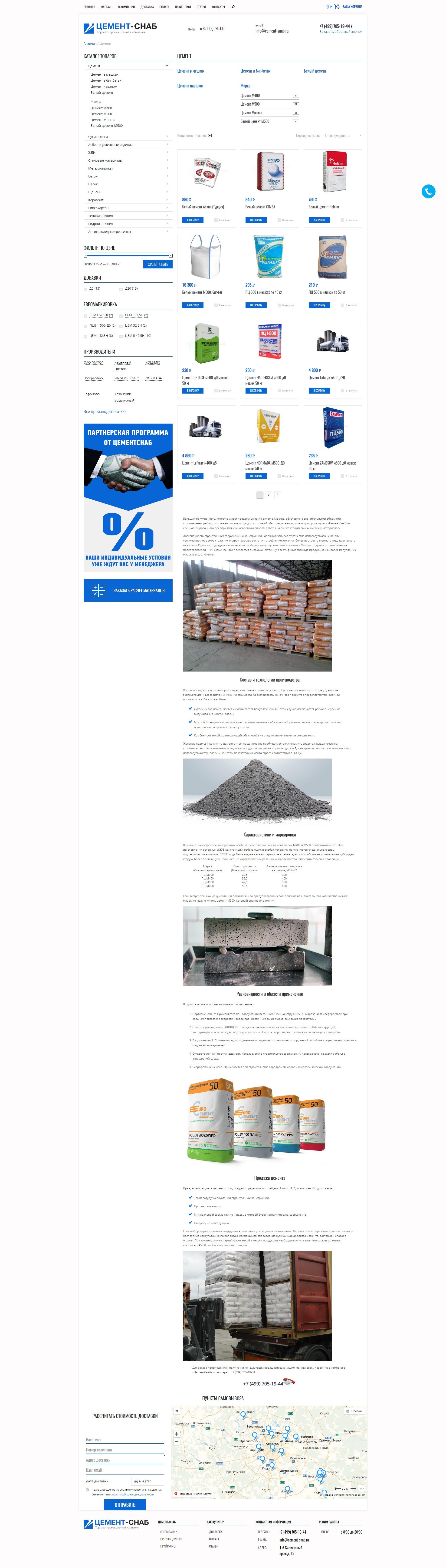 """Магазин цементной компании """"Цементснаб"""""""