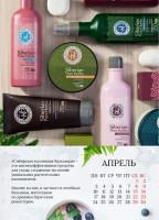 Страница корпоративного календаря «Сибирское здоровье» (Siberian Wellness)