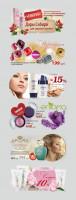 Баннеры для Siberian Wellness (Сибирское здоровье) - косметические средства