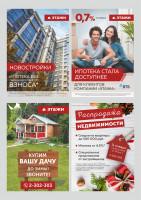 Плакаты для агентства недвижимости «Этажи»