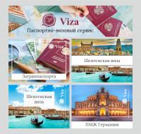 Оформление группы ВК паспортного-визового сервиса