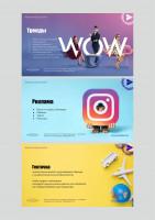 Слайды для презентаций школы интернет-маркетинга ProEnter