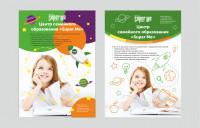 Листовки для центра семейного образования SuperMe