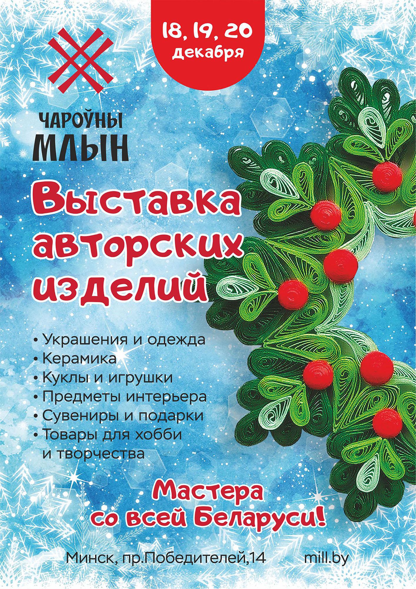 Дизайн новогодней афиши для выставки изделий ручной работы фото f_3585f8e84536b0e1.jpg