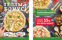Листовка для Mozza Pizza