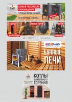 Баннеры для Новосибирской металло-обрабатывающей компании