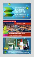 Баннеры для Siberian Wellness (Сибирское здоровье) - бизнес-события