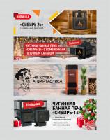 Баннеры для Новосибирской металлообрабатывающей компании