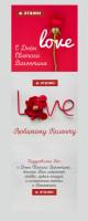 Открытки ко Дню святого Валентина для агентства недвижимости «Этажи»