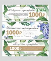 Подарочные сертификаты для магазина полезных продуктов «Вкус жизни»