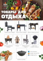 """Плакат """"Товары для отдыха"""" для Новосибирской металлообрабатывающей компании (НМК)"""