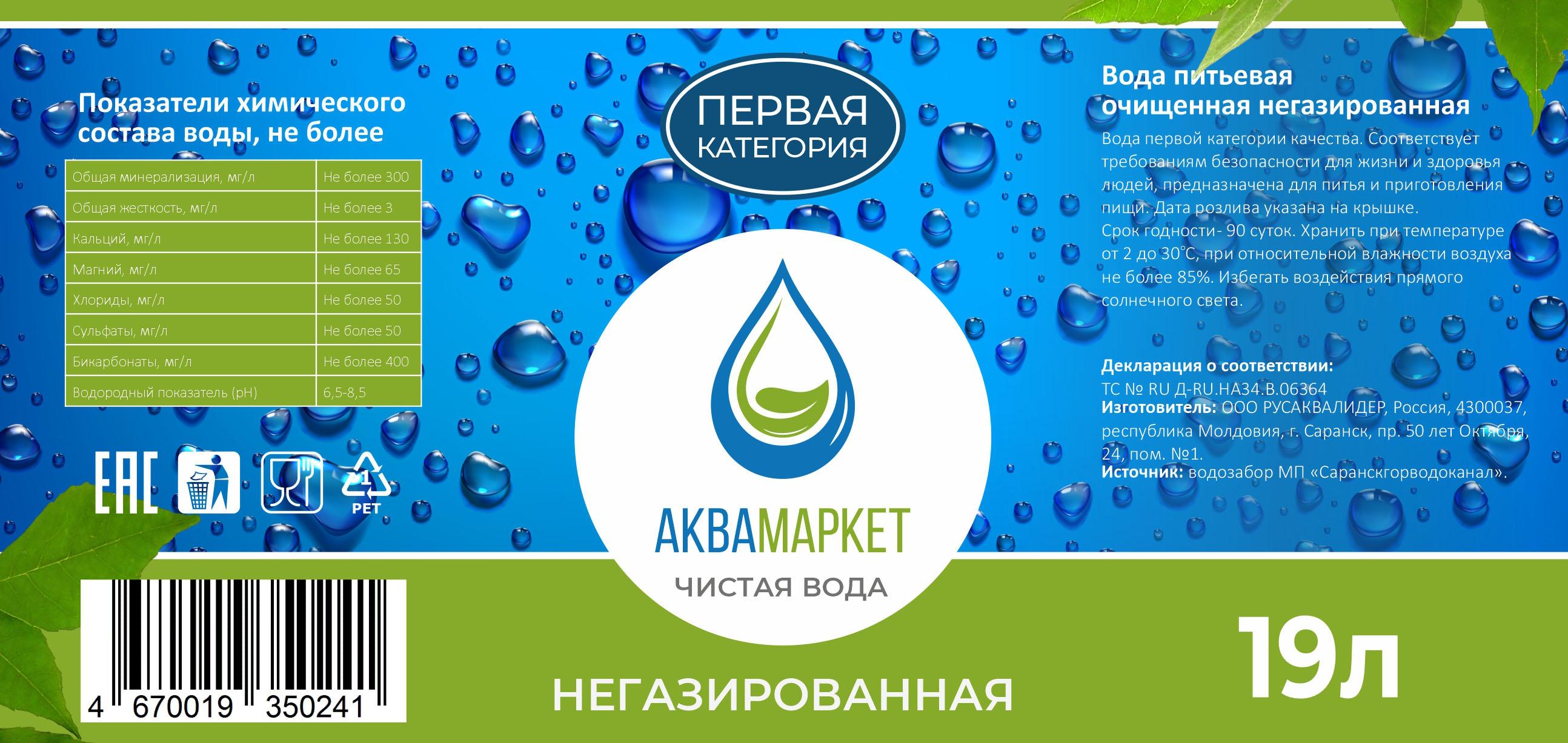 Разработка этикетки для питьевой воды в 19 литровых бутылях фото f_9635efff4334504e.jpg