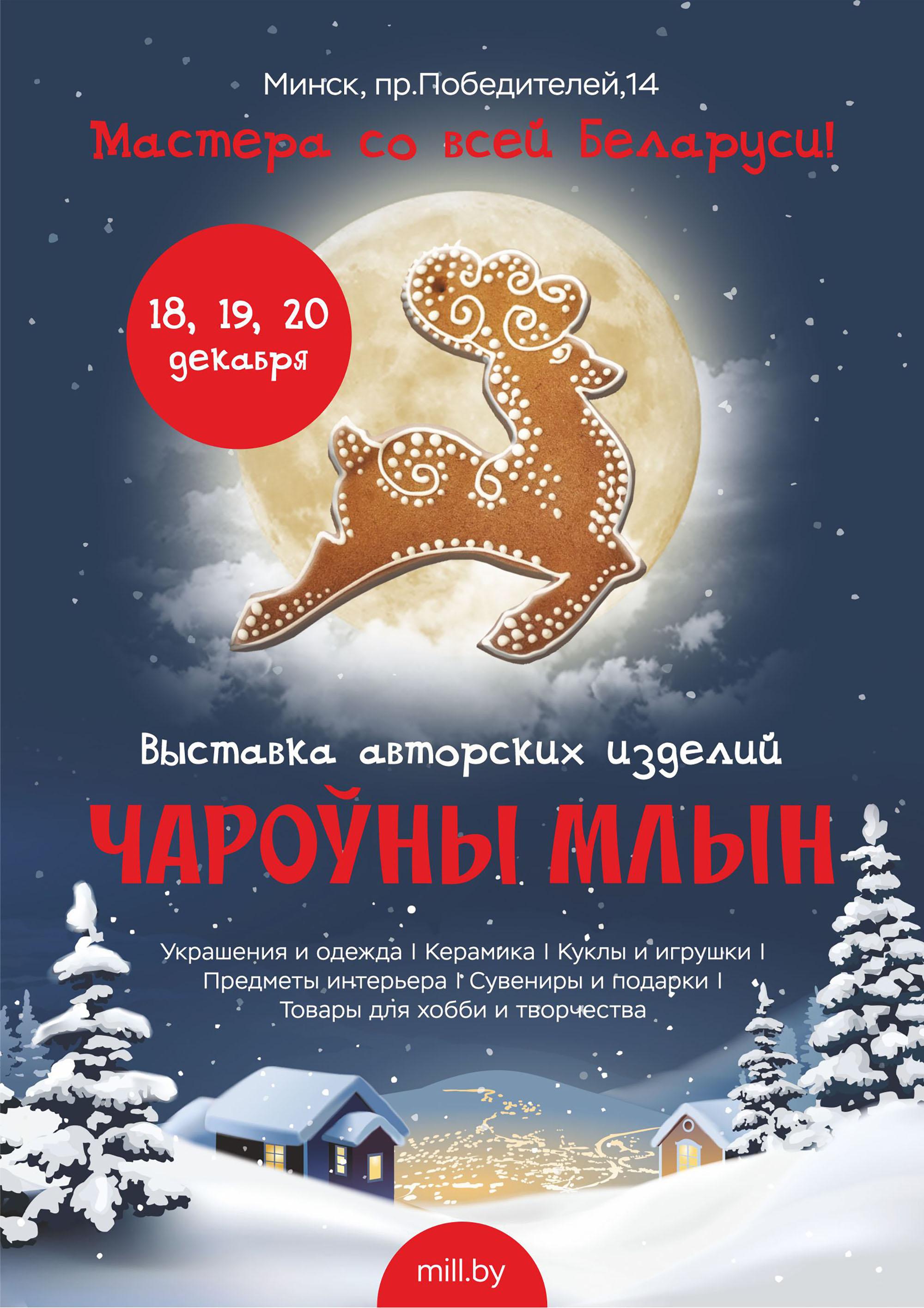 Дизайн новогодней афиши для выставки изделий ручной работы фото f_9695f8d73b8c80df.jpg