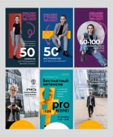 Стоис Instagram для школы интернет-маркетинга ProEnter