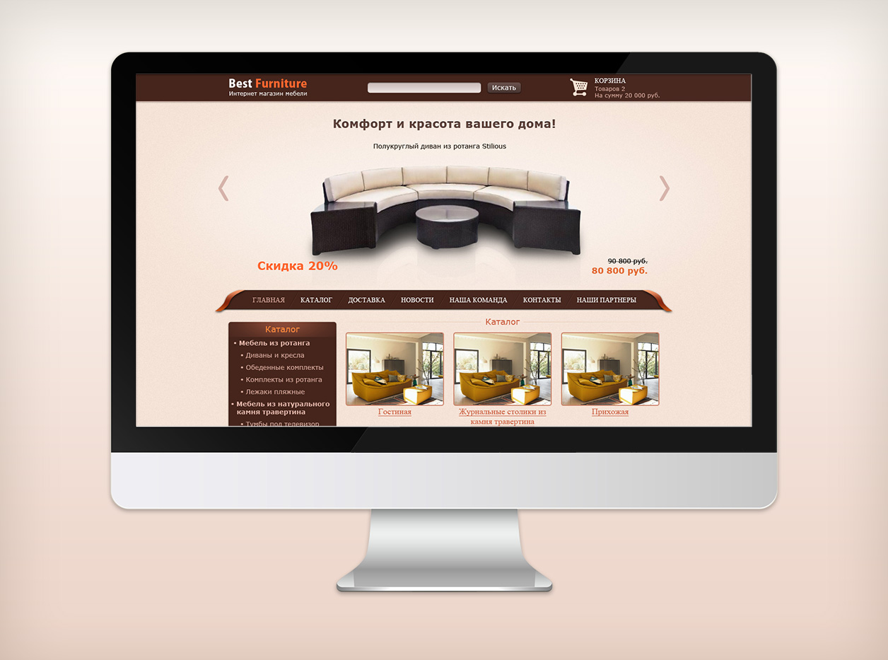 интенет-магазин мебели