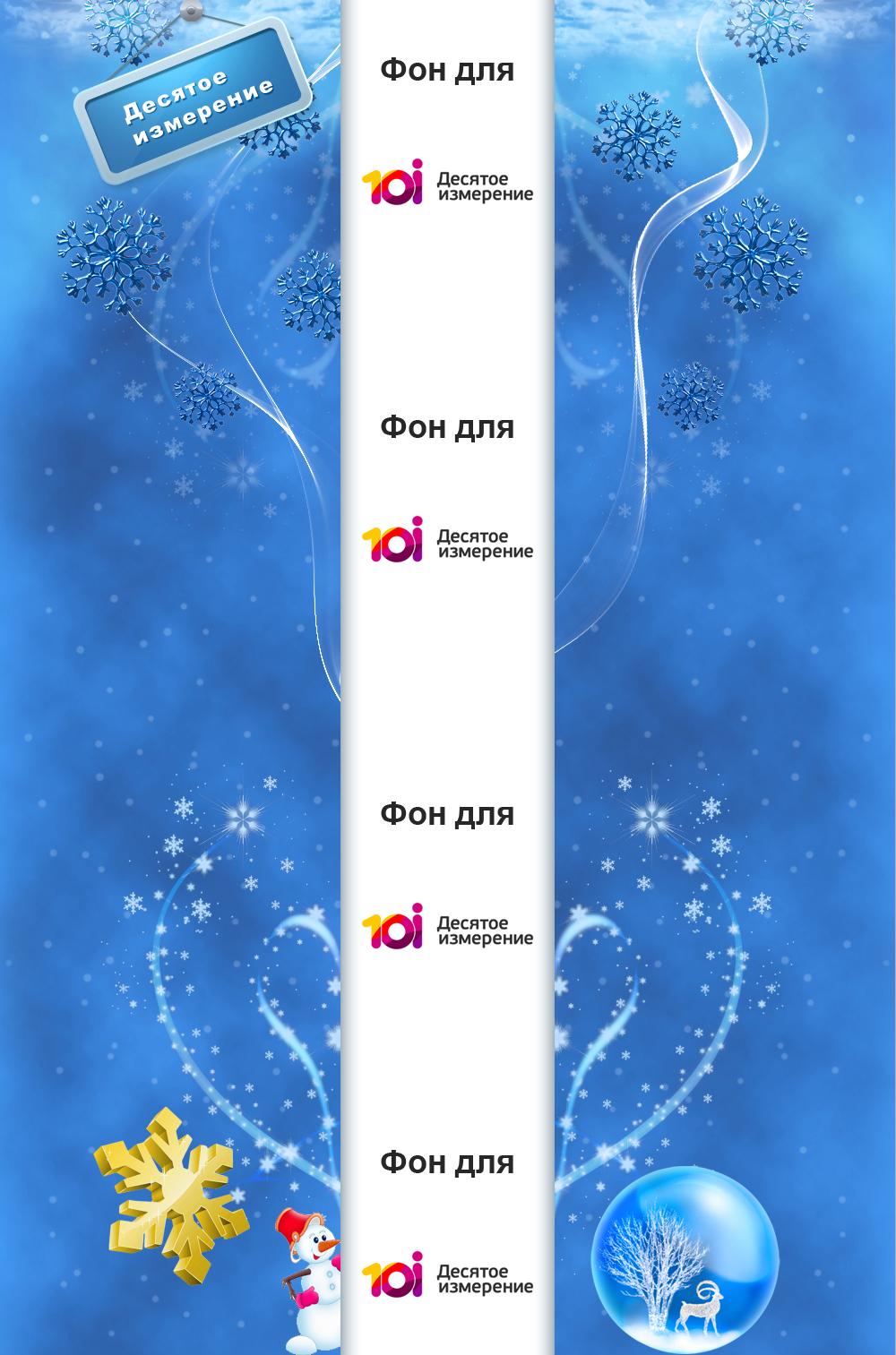 """Зимний фон для интернет магазина """"десятое измерение"""". Коллаж."""