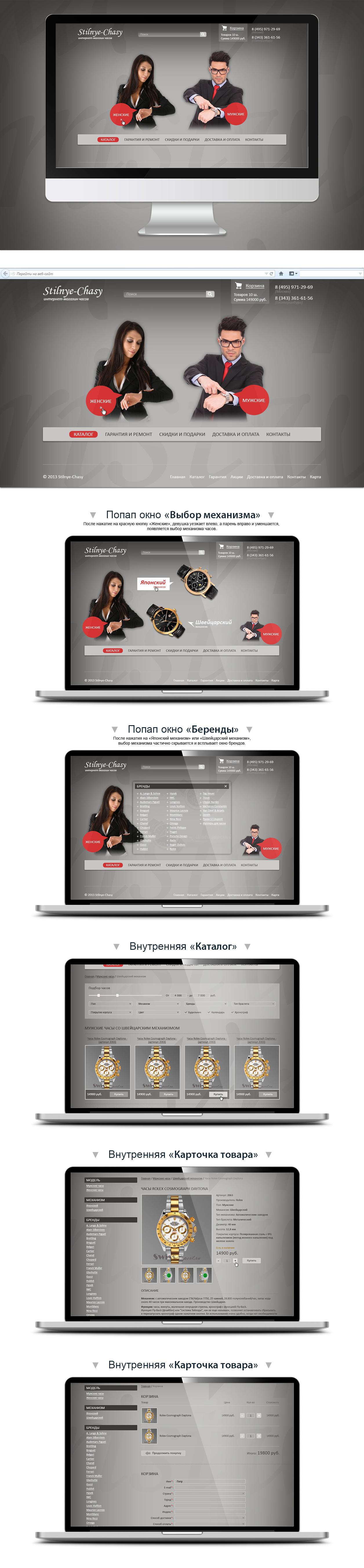 Stilnye-Chasy — интеренет-магазин часов