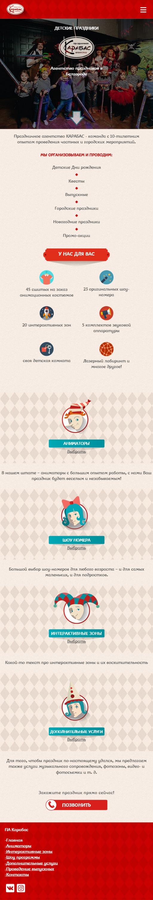 http://karabasart.ru/ Modx мобильная версия сайта
