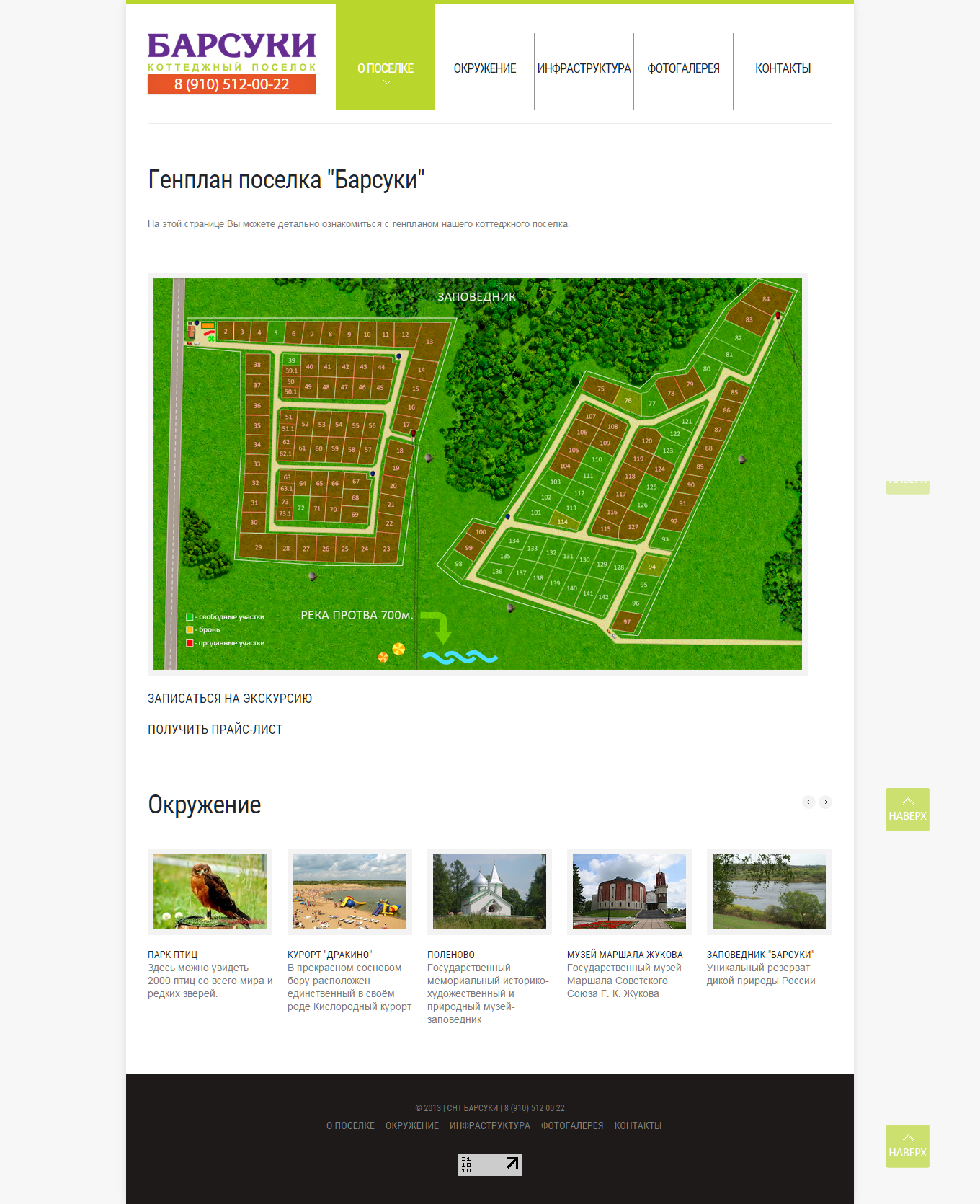 Генплан сайта поселки Барсуки